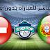 بث مباشر مباراة البرتغال وسويسرا في دوري الأمم الأوروبية 5-6-2019