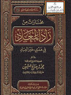مختارات من زاد المعاد في هدي خير العباد  -  محمد بن صالح العثيمين15