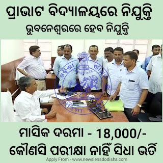 Private school teacher vacancy in Odisha