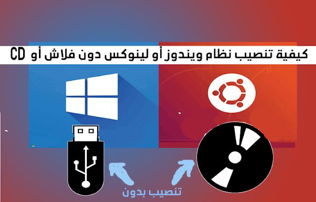 كيفية تنصيب نظام ويندوز أو لينوكس دون فلاش USB أو CD
