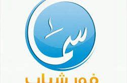تردد قناة سما فور شباب