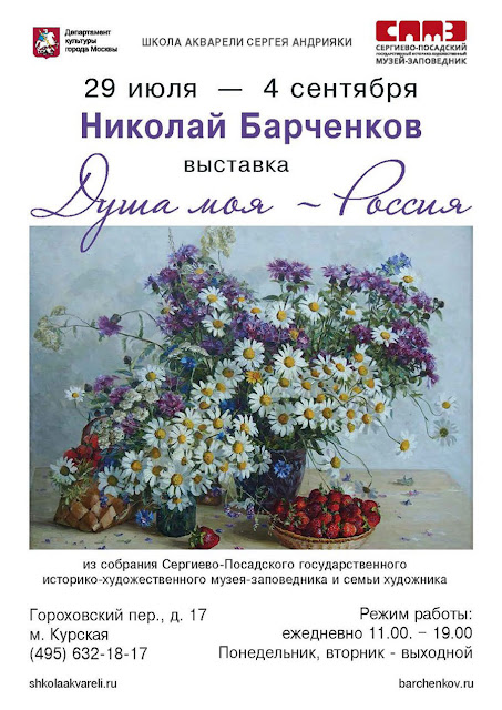 С 29 июля – выставка картин Николая Барченкова в Москве
