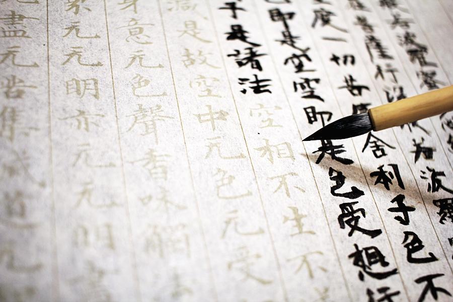 kanj japan schreiben
