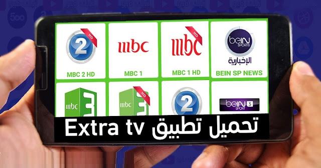 تنزيل تطبيق مشاهدة القنوات المشفرة Extra Plus TV مجانا للاندرويد