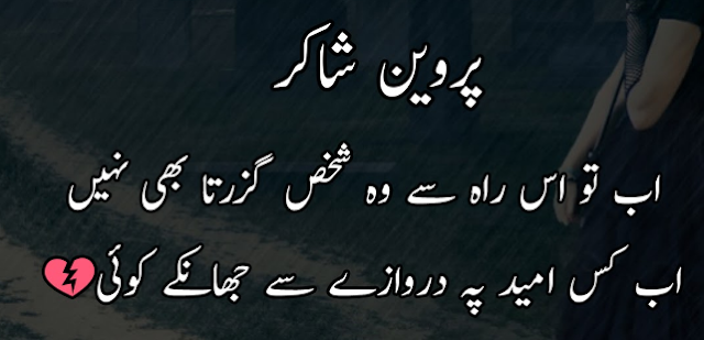 Parveen shakir 2 lines urdu sad poetry heart touching urdu poetry