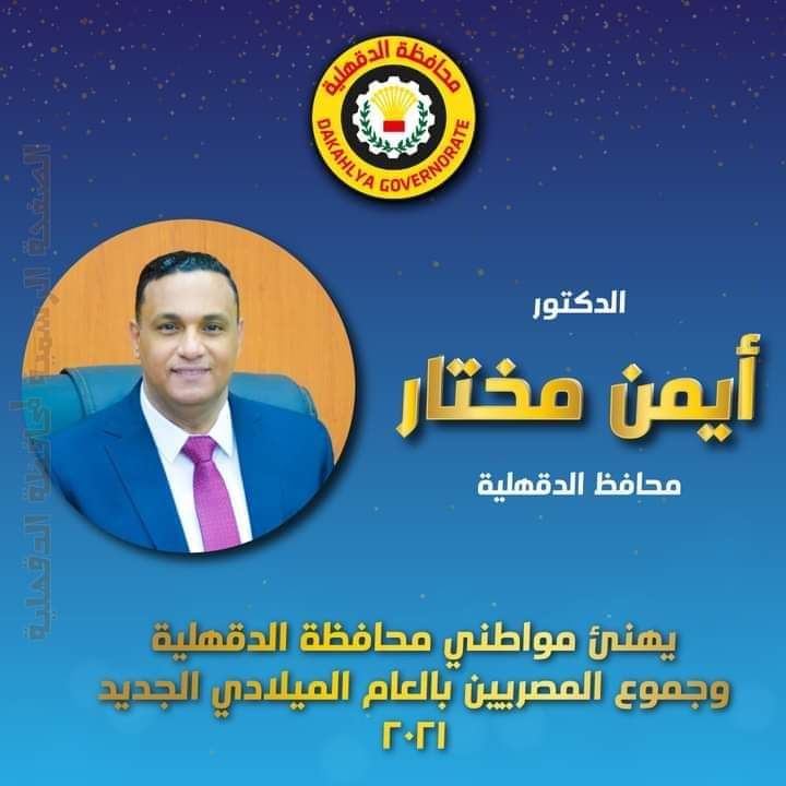 محافظ الدقهلية يُهنئ مواطني محافظة الدقهلية والمصريين بالعام الميلادي الجديد
