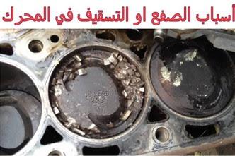 أسباب الصفع او التسقيف في المحرك