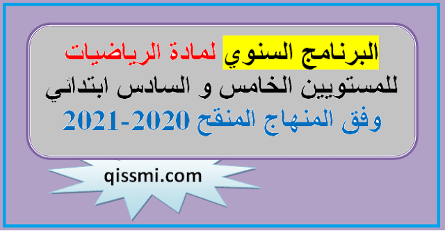 التوزيع السنوي للمستوى الخامس و السادس ، رياضيات ابتدائي وفق المنهاج المنقح الجديد 2020