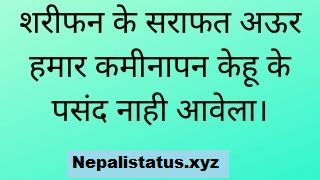 bhojpuri-attitude-status-2020
