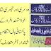 Marriage offer in pakistan | Shadi discount jari | Raaztv