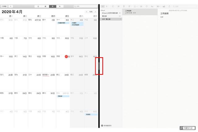 【MAC 幹大事】提升效率的多重桌面 / 分割顯示 - 調整檢視比例