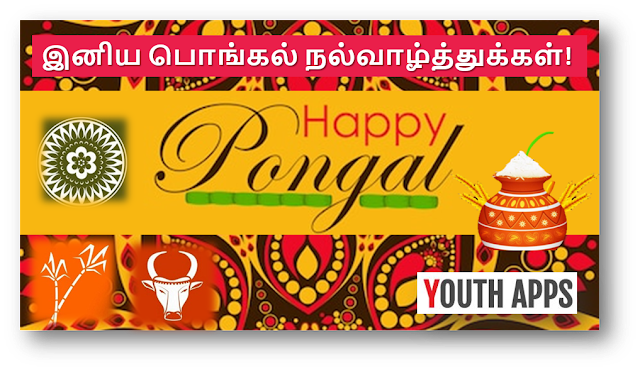 2091 Happy Pongal (பொங்கல் நல்வாழ்த்துக்கள்)