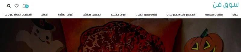 ثامناً : موقع سوق فن souqfann