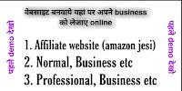 Website kese banvaye | वेबसाइट कैसे बनवाये | Professional website doveloper