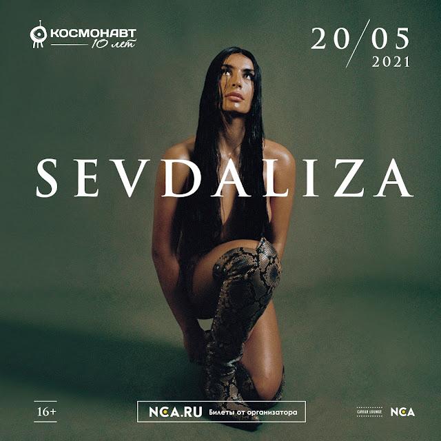 Sevdaliza даст дополнительные концерты в России