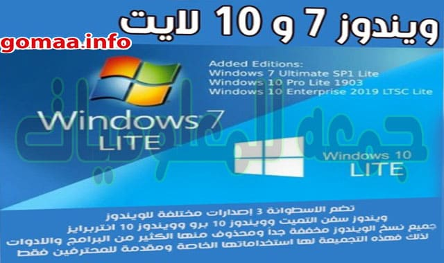 اقوي تجميعة لويندوز 7 و 10 لايت  Windows 7-10 AIO 3in1 Lite Edition x64