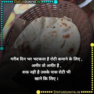 रोटी कमाने पर शायरी, गरीब दिन भर भटकता है रोटी कमाने के लिए ,  अमीर तो अमीर है ,  वक्त नही है उसके पास रोटी भी  खाने कि लिए ।