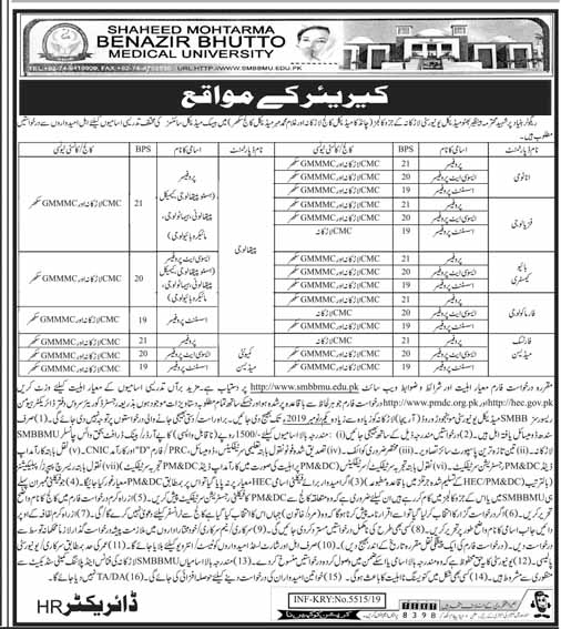 Jobs in Shaheed Mohtarma Benazir Bhutto Medical University Larkana