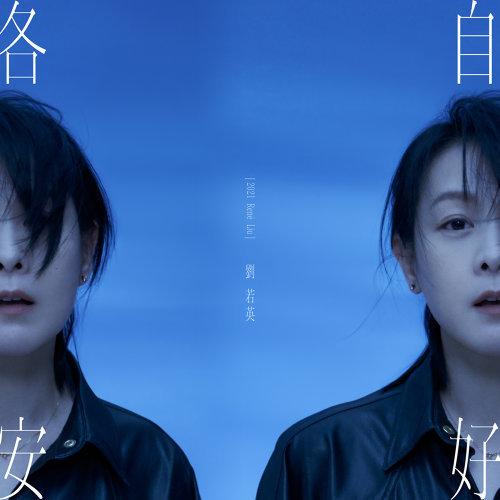 Rene Liu 劉若英 Each Well 各自安好 (Ge Zi An Hao) Lyrics 歌詞 Pinyin   劉若英  各自安好 歌詞