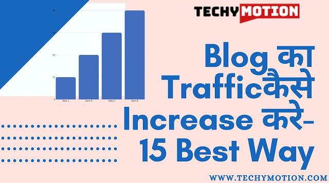 Blog का Trafficकैसे Increase करे