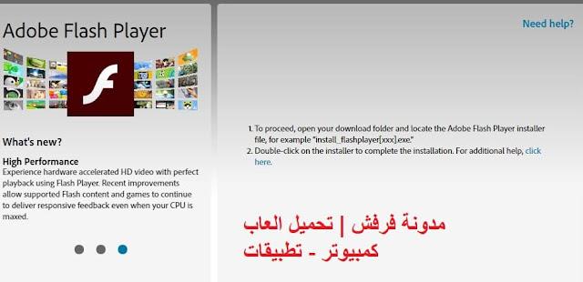 تحميل برنامج فلاش بلاير للكمبيوتر على الويندوز مجانا