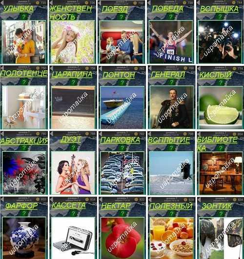 600 забавных картинок смешной зонтик 7 уровень