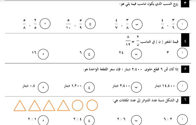 إجابة امتحان رياضيات للصف السادس الفصل الثاني التعليم الخاص 2016-2017