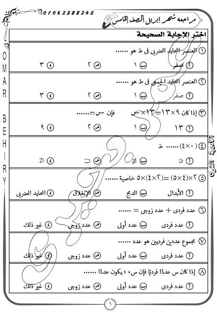 احسن مراجعة رياضيات شهر ابريل اختيار من متعدد الصف الخامس الابتدائي الترم الثانى 2021
