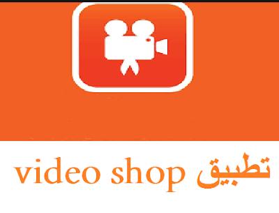تطبيق video shop