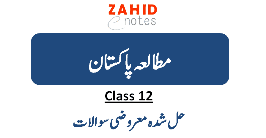 2nd year Pakistan studies MCQs with answers in Urdu