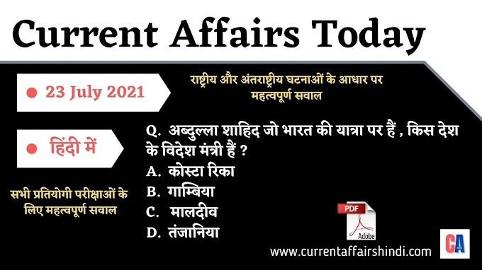 23 July 2021 Current Affairs Today in Hindi PDF