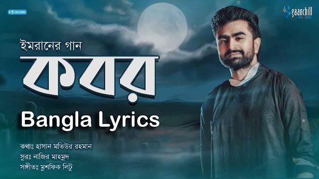 Kobor Bangla Lyrics ( কবর ) by Imran Mahmudul Bangla New song 2020