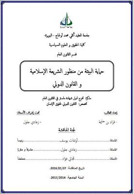 مذكرة ماستر: حماية البيئة من منظور الشريعة الإسلامية والقانون الدولي PDF