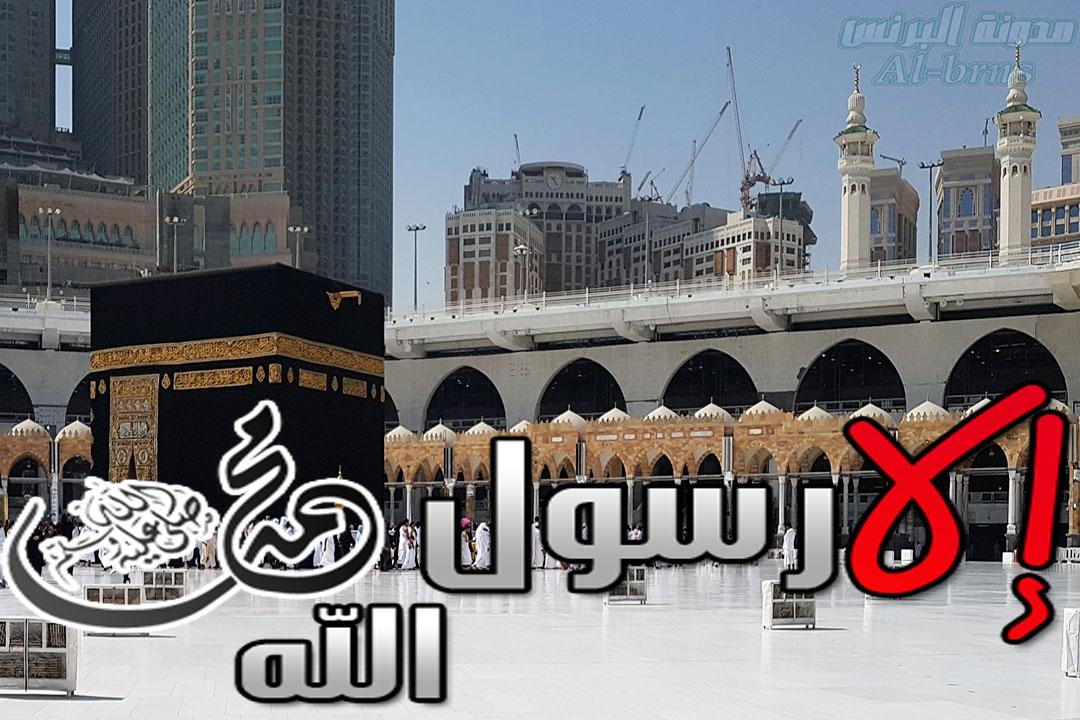 صور مكتوب عليها إلا رسول الله محمد