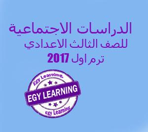 تحميل مذكرة الدراسات الاجتماعية للصف الثالث الاعدادي ترم اول 2017 word ومنسقة