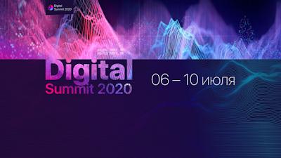 С 6 по 10 июля пройдет онлайн-конференция Digital Summit 2020