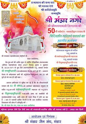 Jain Patrika Design   Sangh Yatra design   Tirth Yatra design   Jain Diksha Design   जैन भगवान पत्रिका फ्री डाउनलोड
