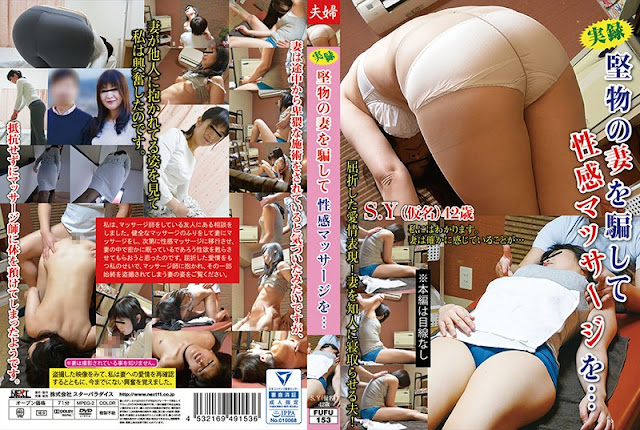 [FUFU-153] Deceive A Solid Wife And Massage Sex