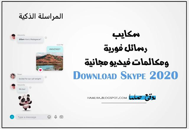 سكايب رسائل فورية ومكالمات فيديو مجانية Download Skype 2020  - موقع حملها