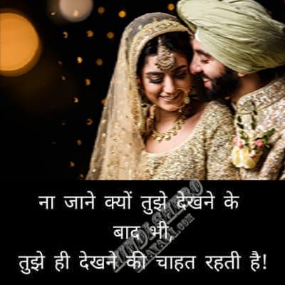 2 Line Heart Touching Hindi Love Shayari