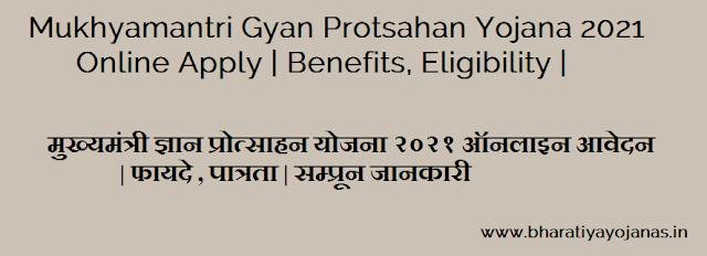 Mukhyamantri Gyan Protsahan Yojana 2021 Online Apply