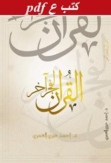 تحميل كتاب القرآن لفجر آخر pdf أحمد خيرى العمرى