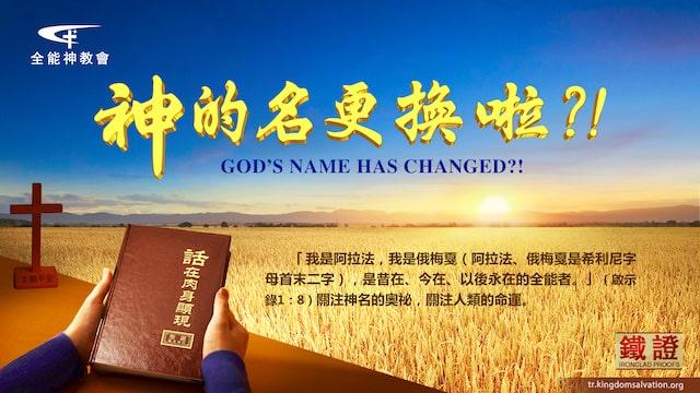 神的名, 話在肉身顯現, 福音