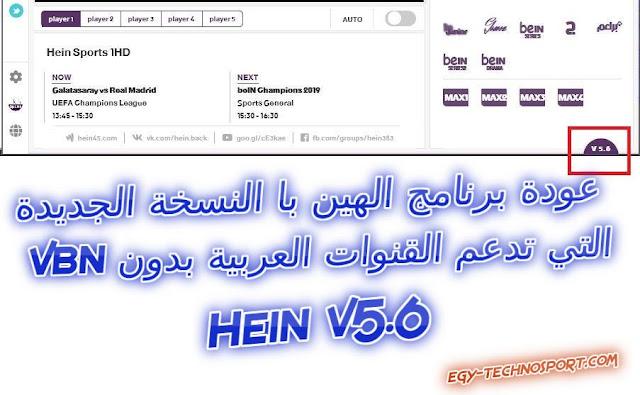 عودة برنامج الهين بنسخة الجديدة hein v5.6 بدون استخدام vbn - موقع تكنوسبورت