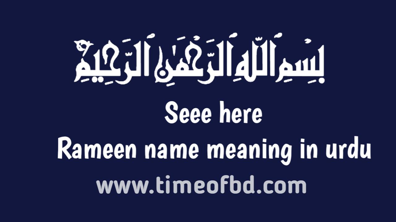 Rameen name meaning in urdu, رامین نام کا مطلب اردو میں ہے