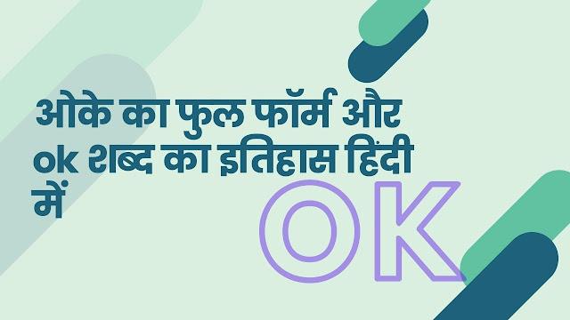 ok का फुल form और ok शब्द का इतिहास हिंदी