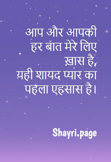 Pyaar Ka Pahla Ehsaas Hai- hindi loev shayari