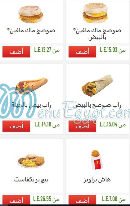 التدخل علامة تعجب المحلل سعر شير ماكدونالدز Comertinsaat Com