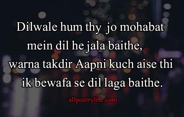 bewafai shayari urdu, bewafai poetry in urdu, bewafa dost poetry, bewafa quotes in urdu, bewafa dost poetry in urdu, sad bewafa poetry in urdu sms, sad sms in urdu bewafa, bewafa log poetry, bewafa poetry in urdu 2 lines, bewafa shayari in urdu for girlfriend, bewafa status in urdu, urdu shayari bewafa pyar 2 lines, bewafa dost quotes in urdu, bewafa quotes urdu, bewafa sms in urdu, bewafa poetry in english, bewafa dost shayari in urdu, bewafa log quotes, wafa shayari in urdu, sad bewafa poetry in urdu, bewafa shayari in urdu for boyfriend, bewafa poetry ghazal, poetry about bewafai, bewafai urdu poetry, bewafa poetry 2 lines, bewafa friend poetry, poetry on bewafa dost, bewafa log poetry in urdu, bewafa yaar poetry, bewafa shayari in love urdu, poetry bewafa dost, bewafa urdu quotes bewafa yaar poetry in urdu, bewafa sanam poetry, poetry about bewafa dost, bewafa duniya poetrypoetry on bewafa, bewafa mard poetry, poetry for bewafa dost, bewafa dost shayari urdu, sad bewafa poetry in urdu sms, all poetry life. Dilwale hum thy jo mohabat mein dil he jala baithe,