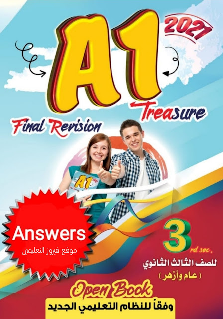 تحميل كتاب A1 مراجعة نهائية في اللغة الانجليزية للصف الثالث الثانوي 2021